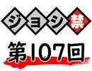 津田健次郎・大河元気のジョシ禁ラジオ!! 第107回!!【おまけ付き有料版/会員無料】
