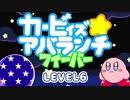 【第6話 星のカービィ生誕28周年】カービィズアバランチフィーバー LEVEL6(Kirby's Avalanche Fever)