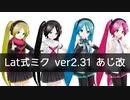 【MMD】 Lat式ミクVer.2.31 あじ改 【モデル配布】