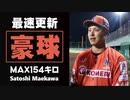 【ドラフト候補】MAX154キロを記録!新潟アルビレックスBCの前川哲!(オーバースロー時代映像)