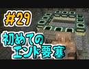 ドキッ!初心者だらけのマインクラフト【2人実況】part29