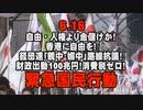 【告知】6.16 自由・人権より金儲けか!香港に自由を!経団連「親中・媚中」路線抗議!財政出動100兆円!消費税ゼロ!緊急国民行動[桜R2/6/12]