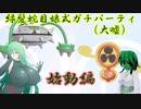 【ポケモン剣盾対戦ゆっくり実況】緑髪蛇目娘が行くシングルランクマ Part14