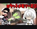 【ポケモン剣盾】ロケットメモリーズS その4