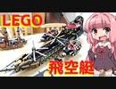 【LEGO】レゴで動く飛空艇作ってみた【琴葉茜】