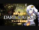【紲星あかり】DARK SOULSⅢ アンバサ育成物語ー序章ー【VOICEROD実況】