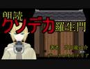 【朗読】クソデカ羅生門、北斗の拳ver【Vtuber テリア】