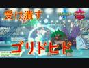 【ポケモン剣盾】ゴリドヒド構築!物理は受けて受けて受け潰す【実況】