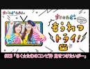【無料動画】#23(前半) ちく☆たむの「もうれつトライ!」