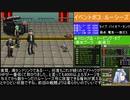 メタルマックス3 ほぼナースソロ縛り 第二十話「決着!ルーシーズ」