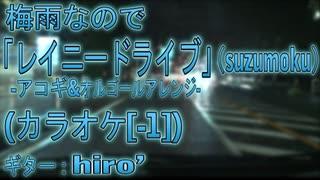 【ニコカラ】「レイニードライブ」(suzumoku)【off vocal】【アコギ&オルゴールアレンジ】