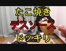 たこ焼きドッキリしてみた!【いまさらトライチャンネル】#53
