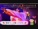 【歌ってみた】Pretender/アコースティックver.【茶花うい】