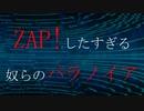 ZAP!したすぎる奴らのパラノイア Part 1 【ゆっくりTRPG、実卓リプレイ】