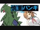 【ポケモン剣盾】 対戦ゆっくり実況035 このバンギラスがTUEEEくせに慎重すぎる2