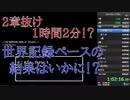 【DQ4RTA】2章抜け1時間2分!?世界記録ペースの結果は!?【配信まとめ】