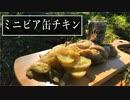 【漫画飯】ミニビア缶チキン作ってみた【ふたりソロキャンプ】