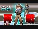 【再戦】渡部…嘘だよな?  ポケモンプロキオン 9匹【ジムリーダー】