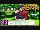♪21【初見】いまさら始めるサモンナイト6