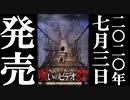 ほん呪88 予告編 20.7.3リリース