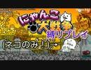 にゃんこ大戦争縛りプレイ 第11話『にゃんこガチャ完結!チャージMAX!行くぜ!…』
