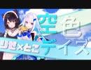 【混ぜてみた】空色デイズ(Covered byリゼ・ヘルエスタ&戌亥とこ)