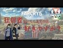 アーカイブ版!狂信者をいてこますのは好きですか?【Far Cry 5】