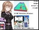 ずん造&ゆか松のボイロゲーム紹介#40『Akanechan_BreakOut』『婦警さんvs催眠スマホ』