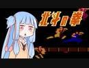 葵ちゃんとファミコン #23「北斗の拳」【VOICEROID実況】