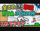 世界4位!スーパーマリオワールド全城RTA 34分24秒56 自己ベスト 生放送版