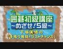 下坂美織の囲碁初級講座「手残り発見! ラストチャンス」#12 ~めざせ!5級~ チャレンジ問題(1)