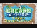 下坂美織の囲碁初級講座「手残り発見! ラストチャンス」#13 ~めざせ!5級~ チャレンジ問題(2)