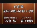 日本囲碁連盟囲碁講座「石倉流 星布石の戦い方と新しい手法」#6 荒らしのテクニック