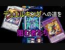 【遊戯王DL】決闘王への道~レジェンド5→???~【DDD】