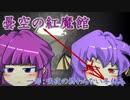 【マイクラ】曇空の紅魔館「咲夜の終わらない冬休み」~6話~