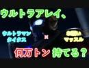 劇場版 お願い★タイタス ウルトラマンタイガ × お願いマッスル OPフル+α