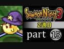 【サモンナイト3(2週目)】殲滅のヴァルキリー part15