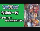 【WIXOSS】今週の一枚「サポーター 明治&有栖&江良」#42