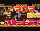 【実況】マグマを超えて★スピードラン【スーパーマリオメーカー2】