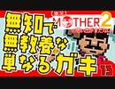 【実況】MOTHER2「無知で無教養な単なるガキ」13