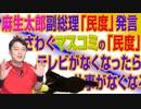 #699 麻生太郎副総理「民度」発言をさわぐマスコミの「民度」。テレビがなくなったら仕事がなくなるならば|みやわきチャンネル(仮)#839Restart699