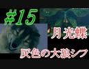 【ダクソリマスター】初めての月光蝶とシフ戦☆パート15【ボス戦のみ動画】