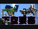 【Minecraft】天空要塞を攻略する方法【ベッドウォーズ】【とほ】