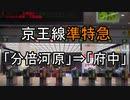 【車窓】京王線準特急「分倍河原」⇒「府中」