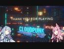 【CloudPunk】運び屋あおい part.Last