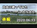 【2020.06.13】 カラオケで自由に歌ってみた。 【後編】