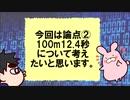 2019年4月の【KAZUYA氏の青山繁晴議員批判騒動】について 論点②100m12.4秒
