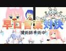 【うさみやぺこた】早口言葉対決!!【2020/06/12】