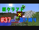 【minecraft】匠クラフト×高さ縛り #37【ゆっくり実況】
