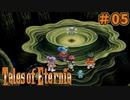 【エターニア】テイルズオブフルコンプ -Part05-【ゆっくり実況】